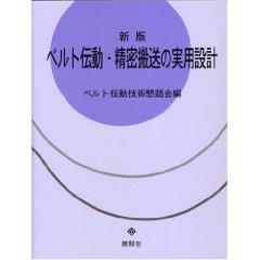 belt_book01
